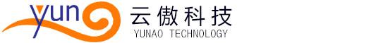 河北云傲信息科技有限公司