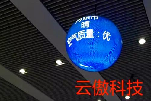 LED球,丹东火车站